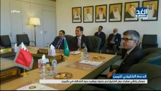 عسكر يلتقي سفراء دول الخليج لدى جنيف ويشيد بدور التحالف في اليمن