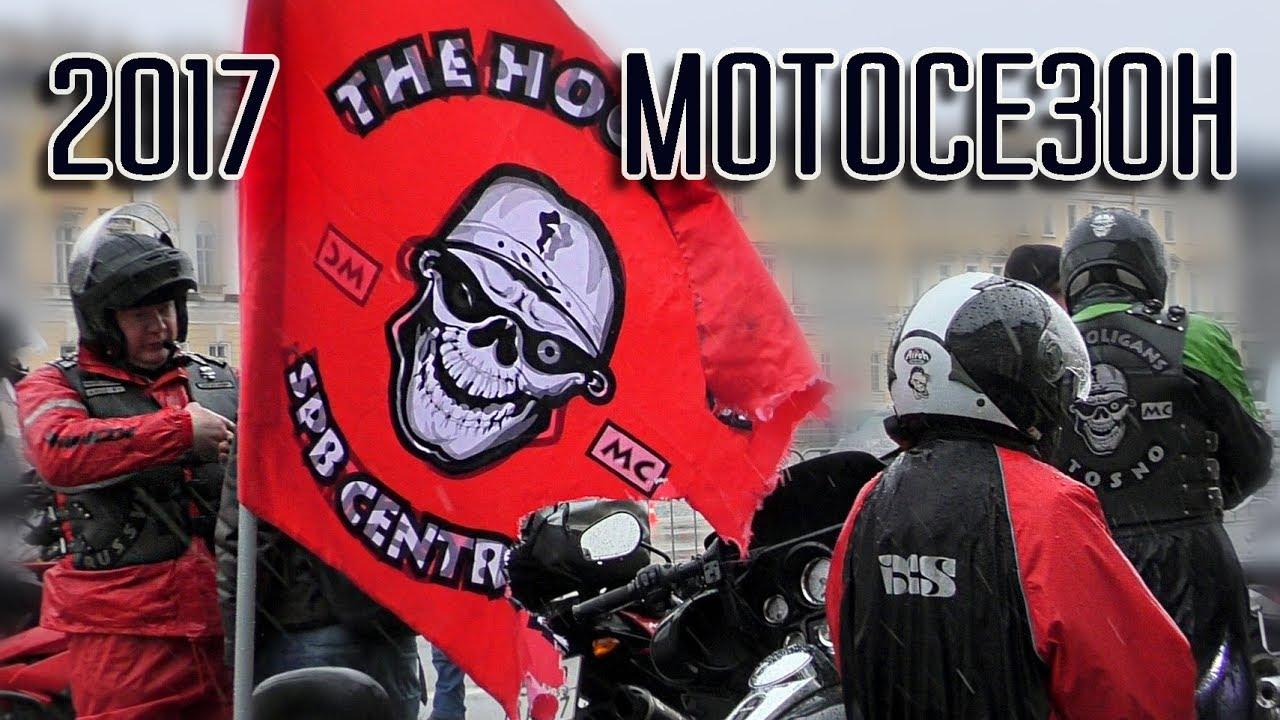 Открытие мотоциклетного сезона в Санкт-Петербурге 29 апреля 2017    Байк Мото Спб
