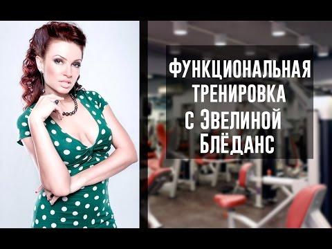 Функциональная тренировка с Эвелиной Блёдансиз YouTube · Длительность: 1 мин6 с