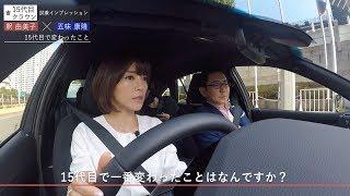 釈由美子氏とモータージャーナリスト五味康隆氏による試乗インプレッシ...