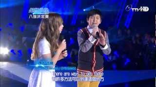 【超級偶像7 - 20130119 】小康妮 + 張龍 : Heal The World