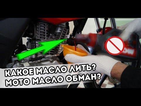 Вопросы о масле: Мото масло миф? Можно лить автомобильное? А ты точно льешь мотуль?