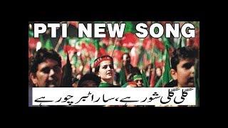 New Pti Song| Gali Gali Main Shor Hai |Sara Tabar Chor Hai | Malkoo In PTI Jalsa 30 july 2017
