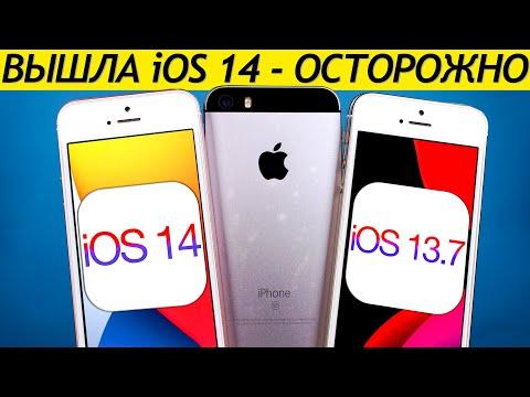 НОВАЯ iOS 14 на iPhone SE. Сравнение с iOS 13.7, ТЕСТ БАТАРЕИ. Что нового? Обновлять iPhone SE?