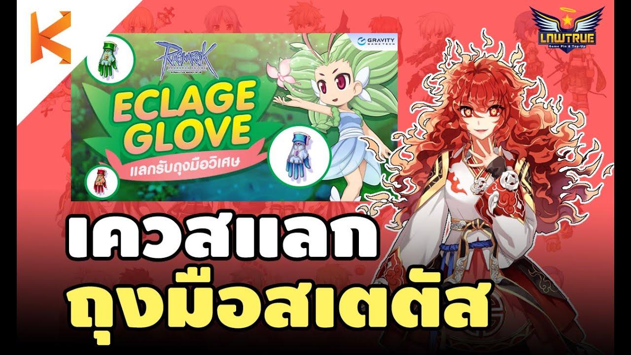เควสแลกถุงมือสเตตัส Eclage Glove ด้วยเหรียญ Splendide Coin + วิธีเจาะถุงมือ | Ragnarok Gravity
