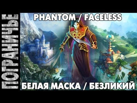 видео: prime world - Белая маска. phantom faceless. Безликий 03.01.14 (3)