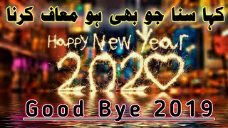 New year 2020 New year poetry status 2020 New year whatsapp status 2020 Happy new year 2020 Naya sal