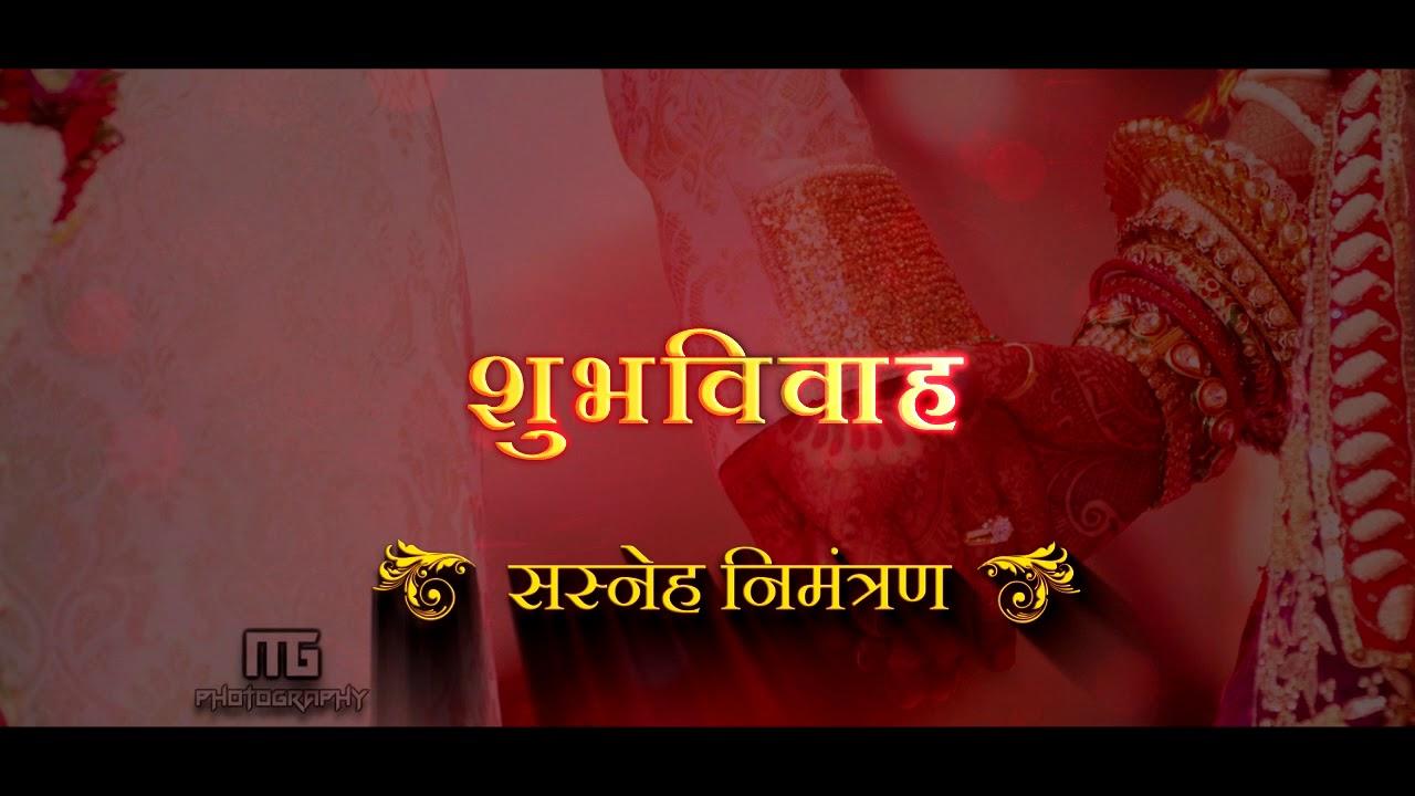 Wedding invitation video in marathi - YouTube