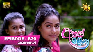 Ahas Maliga | Episode 670 | 2020-09-14 Thumbnail
