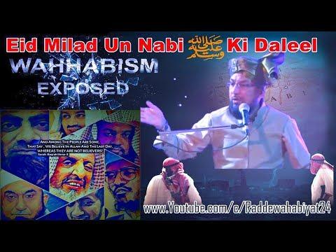 Eid Milad Un Nabi Ki Daleel | Wahabiyat Exposed | By Farooq Khan Razvi