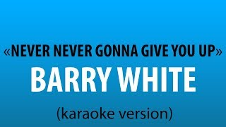 Barry White - Never Never Gonna Give You Up (karaoke version) sing karaoke