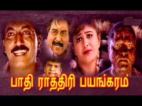 Pathi Rathri Bayangaram | Tamil Full...