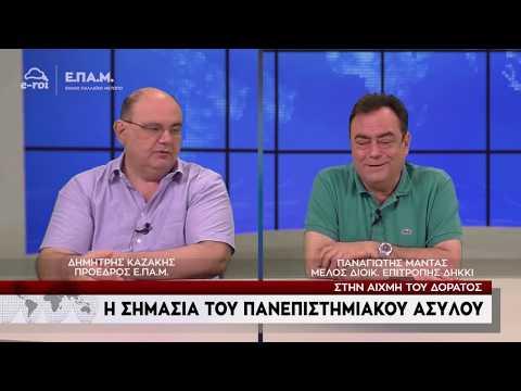 Πρέπει να υπάρχει Πανεπιστημιακό Άσυλο; -Καζάκης