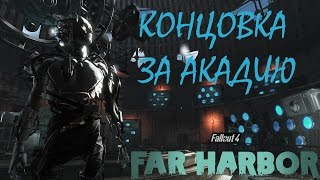 Fallout 4 Far Harbor Мирная Концовка за Акадию