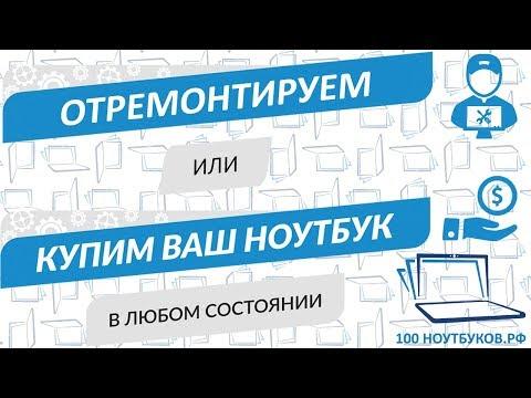 100НОУТБУКОВ.РФ - СЕРВИСНЫЕ ЦЕНТРЫ и МАГАЗИН РЕМОНТ/ ПОКУПКА/ ПРОДАЖА НОУТБУКОВ