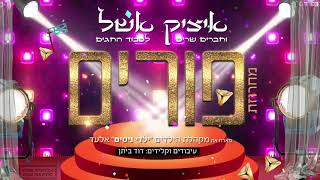 איציק אשל - מחרוזת שיריי פורים | Itzik Eshel - Purim Songs Medley