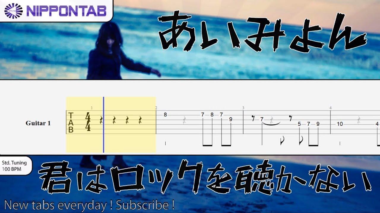 【Guitar TAB】〚あいみょん〛君はロックを聴かない ギター tab譜 ...