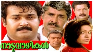 Malayalam Super Hit Full Movie | Naduvazhikal | Mohanlal & Rupini