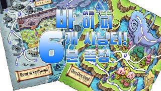 [ 메이플스토리 도탄 ] : 바이퍼 여로 ~ 츄츄(얌얌아일랜드 포함) 추천 사냥터 6곳 6분 측정 ! 동동2…