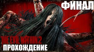 Прохождение The Evil Within 2 - ФИНАЛ