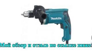 Ударная дрель makita hp1630kx1(Смотрите мой обзор и отзыв здесь: ..., 2016-06-29T21:35:29.000Z)