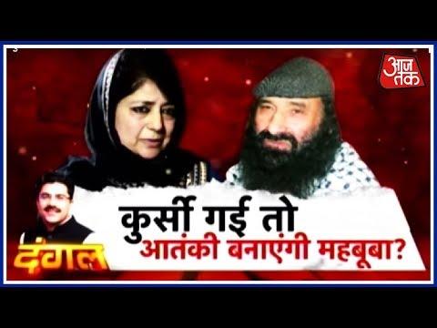 Mehbooba Mufti की कुर्सी गयी तो अब आतंकी बनाएंगी ? दंगल