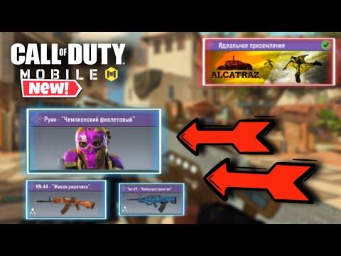 Call Of Duty Mobile Free Account Free Skins Halyava V Codm Youtube