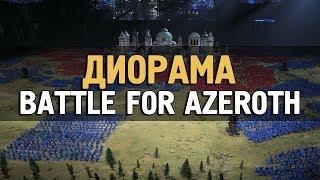 БЛИЗЗАРД В КНИГЕ РЕКОРДОВ! / World of Warcraft /  battle for azeroth