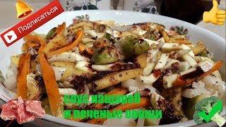 Соус наршараб и печеные овощи