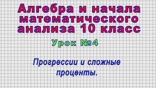 Алгебра 10 класс (Урок№4 - Прогрессии и сложные проценты.)