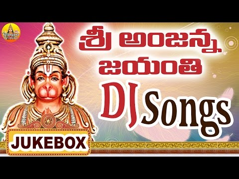 Anjanna Jayanthi Special Dj Songs | Kondagattu Anjanna Songs Telugu | New Anjanna Dj Songs