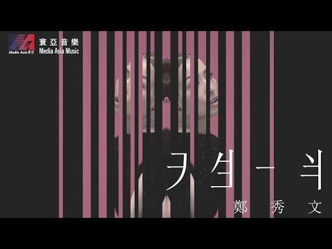 鄭秀文 Sammi Cheng - 天生一半 MV [Official] [官方]