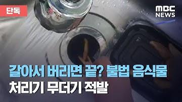 (ENG SUB) [단독] 갈아서 버리면 끝? 불법 음식물 처리기 무더기 적발 (2020.09.04/뉴스데스크/MBC) Uncover the illegal food shredder