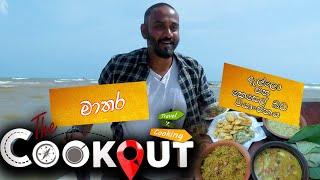The Cookout | දැල්ලෝ සහ කෙසෙල් බඩ වයාංජනය Thumbnail