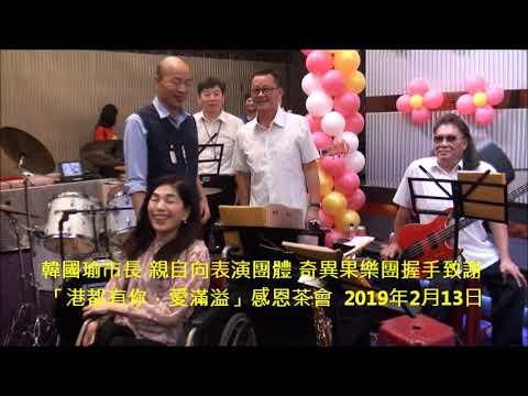 韓國瑜市長 親自向表演團體 奇異果樂團握手致謝 「港都有你,愛滿溢」感恩茶會