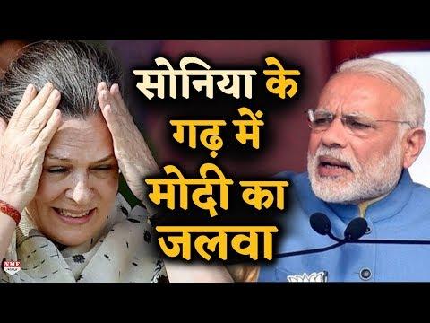रविवार को PM Modi करेंगे Congress के घर Raebareli में घुसकर वार, देखिए खबर