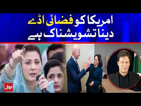 Maryam Nawaz Slams To Government