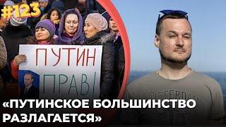 #123 «Путинское большинство разлагается»