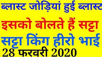 28 फरवरी 2020 गली दिसावर सुपर ब्लास्ट आज फिर होगा satta Bajar  singal jodi