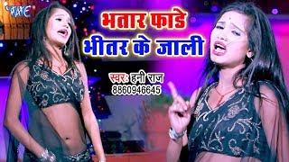 Honey Raj का नया सबसे  हिट गाना 2019 - Bhatar Fade Bhitar Ke Jali - Bhojpuri Song 2019