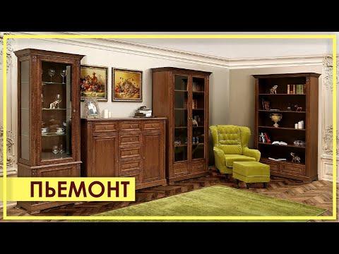 Мебель для гостиной «Пьемонт» #2 (обзор) Гостиная от Пинскдрев в Москве