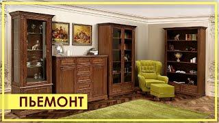 Мебель для гостиной «Пьемонт» 2 обзор Гостиная от Пинскдрев в Москве