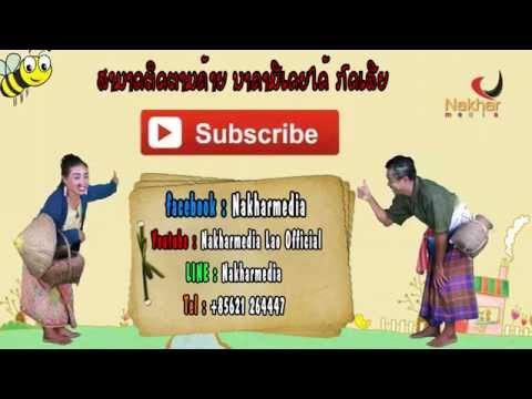 Lao song ພະຍັນຊະນະລາວ ກຂຄ - กขค ໂຢ໋ງເຢ໋ງ ປາດຖະນາ yong yeng โยงเยง [Nakharmedia]