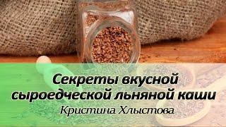 Секреты вкусной сыроедческой льняной каши. Лен замечательный белковый продукт