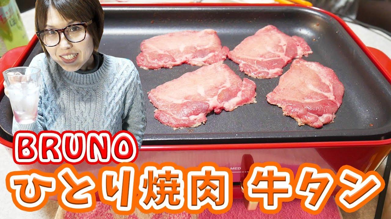 ホットプレート 焼肉