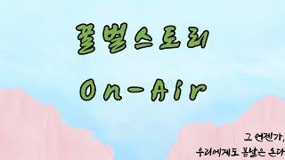 [On Air~19:30] 주식스토리꿀벌 게릴라방송~(…