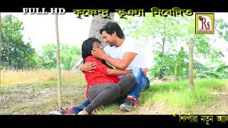 ANEK DAMI SWAPNA SOUMYOJIT PAL Mp3 Song Download