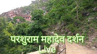 Parshuram Mahadev Live