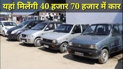 बाराबंकी की सबसे बड़ी कार बाजार।used car market!!! varma car bazaar