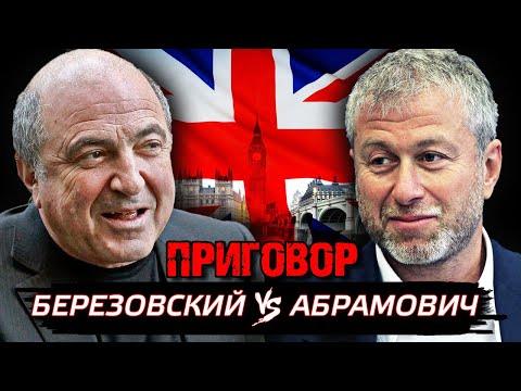 Березовский против Абрамовича. Приговор @Центральное Телевидение
